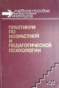 Практикум по возрастной и педагогической психологии