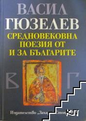 Средновековна поезия от и за българите