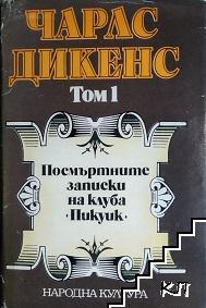 """Избрани творби в пет тома. Том 1: Посмъртните записки на клуба """"Пикуик"""""""