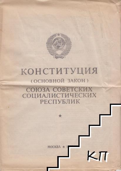 Конституция (основной закон) Союза Советских Социалистических Республик