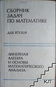 Сборник задач по математике для ВТУЗОВ