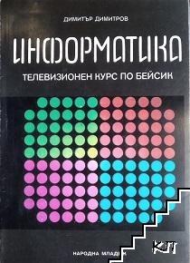 Информатика. Телевизионен курс по Бейсик