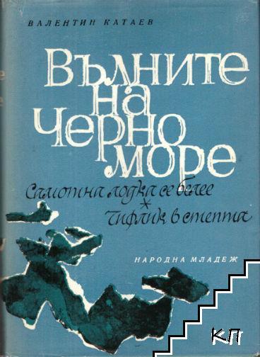 Вълните на Черно море. Епопея в два тома. Том 1: Самотна лодка се белее. Чифлик в степта