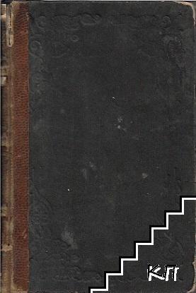 Мойсей или Дарвинъ? Единъ училищен въпрос / Какъ трябва да четемъ книги, за да може прочетеното да ни ползува? / Началата на живота