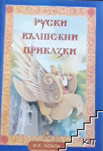 Руски вълшебни приказки