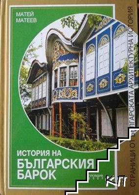 История на българския барок