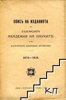 Описъ на изданията на Българската академия на науките и на Българското книжовно дружество 1869-1953
