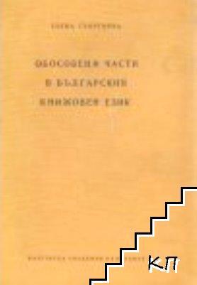 Обособени части в българския книжовен език