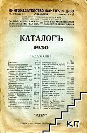 """Книгоиздателство """"Факел"""". Каталогъ 1930"""