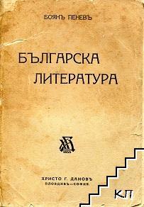Българска литература