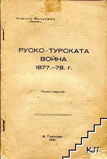 Руско-турската война 1877-1878 г.
