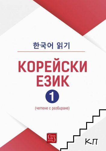 Корейски език. Част 1