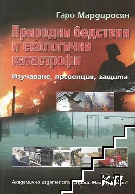 Природни бедствия и екологични катастрофи