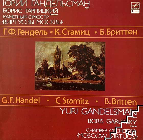 Концерт для альта с оркестром / Концертная симфония для скрипки и альта с оркестром / Lachrymae