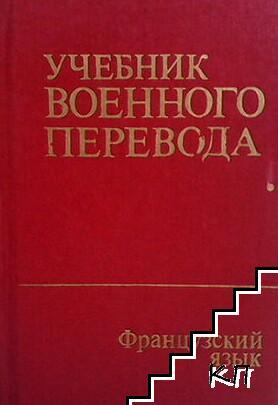 Учебник военного перевода