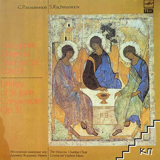 Литургия Иоанна Златоуста. Соч. 31 / Liturgy of St. John Ghrysostom. Op. 31