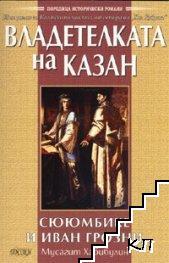 Владетелката на Казан: Сююмбике и Иван Грозни