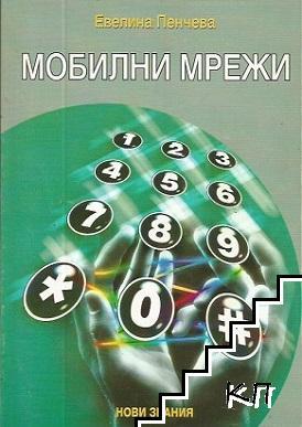 Мобилни мрежи