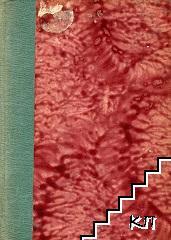 Юбилеенъ общъ каталогъ. Часть 1: Официални издания на Софийския университетъ, Академия на науките, Министерство на просветата