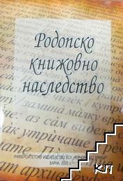 Родопско книжовно наследство