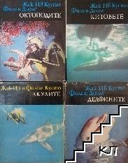 Акулите / Октоподите / Китовете / Делфините