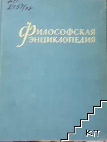 Философская энциклопедия. Том 3: Коммунизм. Наука