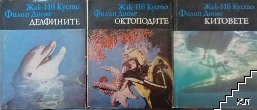 Китовете / Октоподите / Делфините