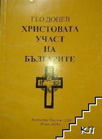 Христовата участ на българите