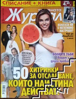 Журнал за жената. Бр. 33 / 2019