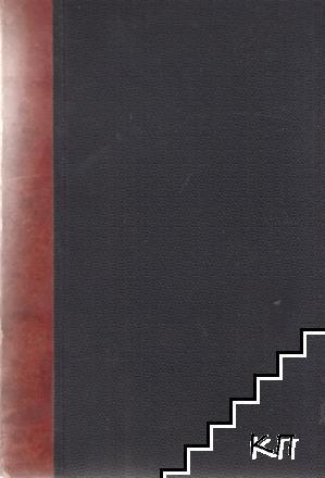Елена Петровна Блаватска / Родословието на человека / Човекъ - творецъ на съдбата си / Из пещерите и усоите на Индия