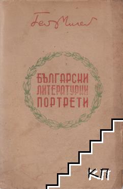 Български литературни портрети
