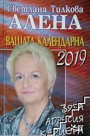 Вашата календарна 2019: Вяра, агресия, кариера