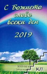 С Божието слово всеки ден 2019