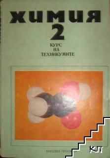Химия за 2. курс на техникумите