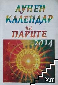 Лунен календар на парите за 2014 г.