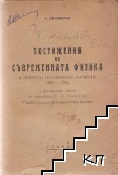 Постижения на съвременната физика в нейното полувековно развитие 1895-1945