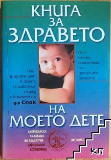 Книга за здравето на моето дете