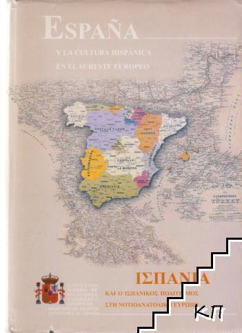 España y la Cultura Hispánica en el sureste Europeo