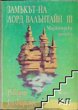 Замъкът на лорд Валънтайн. Книга 3: Маджипурски хроники