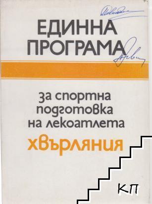 Единна програма за спортна подготовка на лекоатлета: Хвърляния