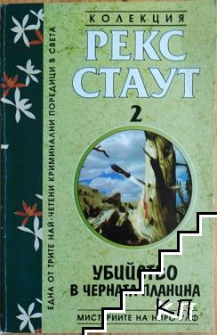 Мистериите на Ниро Улф. Книга 2: Убийство в Черната планина