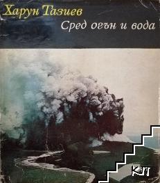 Сред огън и вода