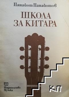 Школа за китара