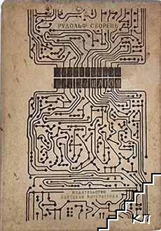 Электроника шаг за шагом