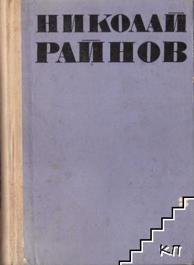 Избрани произведения в четири тома. Том 3: Приказки на европейските народи