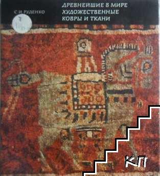 Древнейшие в мире художественные ковры и ткани