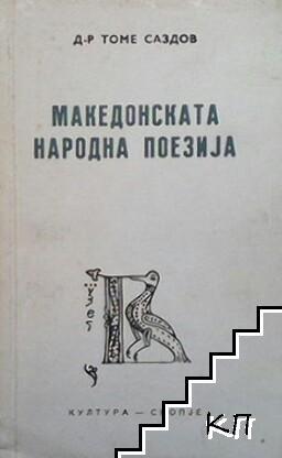 Македонската народна поезиja