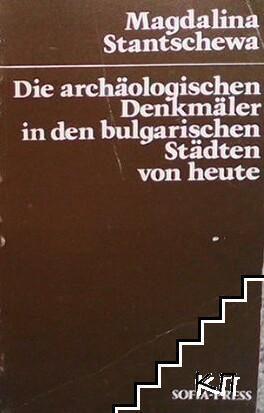 Die archäologischen denkmäler in den bulgarischen städten von heute