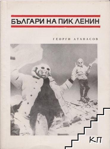Българи на ПИК Ленин