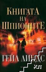 Книгата на шпионите